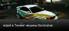 играй в Тюнинг машины бесплатно