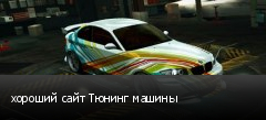 хороший сайт Тюнинг машины