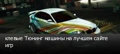 клевые Тюнинг машины на лучшем сайте игр