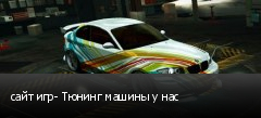 сайт игр- Тюнинг машины у нас