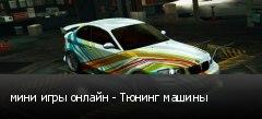 мини игры онлайн - Тюнинг машины