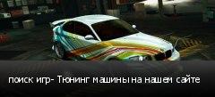поиск игр- Тюнинг машины на нашем сайте