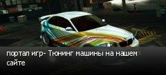 портал игр- Тюнинг машины на нашем сайте