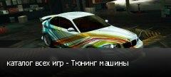 каталог всех игр - Тюнинг машины