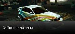 3d Тюнинг машины