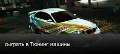 сыграть в Тюнинг машины
