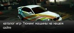 каталог игр- Тюнинг машины на нашем сайте