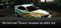 бесплатные Тюнинг машины на сайте игр