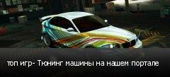 топ игр- Тюнинг машины на нашем портале