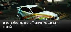 играть бесплатно в Тюнинг машины - онлайн