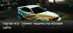 портал игр- Тюнинг машины на игровом сайте