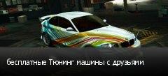 бесплатные Тюнинг машины с друзьями