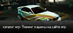 каталог игр- Тюнинг машины на сайте игр