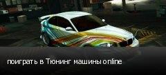 поиграть в Тюнинг машины online