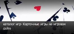 каталог игр- Карточные игры на игровом сайте
