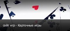 сайт игр - Карточные игры