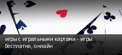 игры с игральными картами - игры бесплатно, онлайн