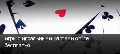 игры с игральными картами online бесплатно