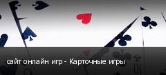 сайт онлайн игр - Карточные игры
