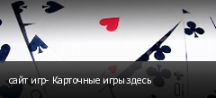 сайт игр- Карточные игры здесь
