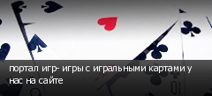 портал игр- игры с игральными картами у нас на сайте