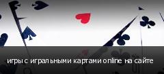 игры с игральными картами online на сайте