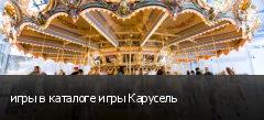 игры в каталоге игры Карусель