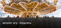 каталог игр - Карусель
