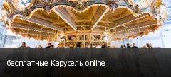 бесплатные Карусель online