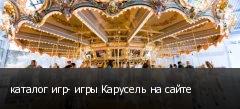 каталог игр- игры Карусель на сайте