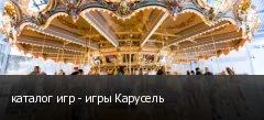 каталог игр - игры Карусель