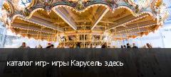 каталог игр- игры Карусель здесь
