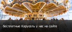 бесплатные Карусель у нас на сайте
