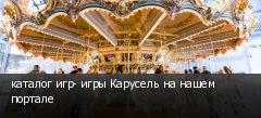 каталог игр- игры Карусель на нашем портале