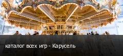 каталог всех игр - Карусель