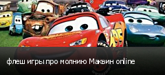 флеш игры про молнию Маквин online