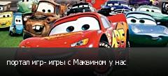 портал игр- игры c Маквином у нас