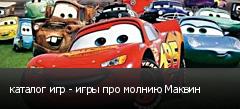 каталог игр - игры про молнию Маквин