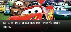 каталог игр- игры про молнию Маквин здесь
