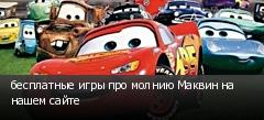 бесплатные игры про молнию Маквин на нашем сайте