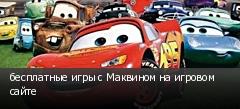бесплатные игры c Маквином на игровом сайте