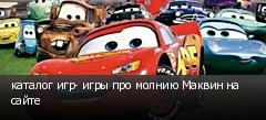 каталог игр- игры про молнию Маквин на сайте