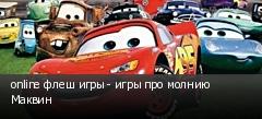online флеш игры - игры про молнию Маквин
