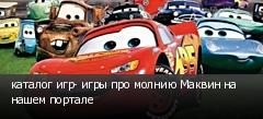 каталог игр- игры про молнию Маквин на нашем портале