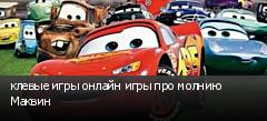 клевые игры онлайн игры про молнию Маквин