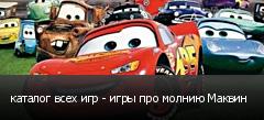 каталог всех игр - игры про молнию Маквин