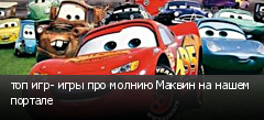 топ игр- игры про молнию Маквин на нашем портале