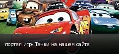 портал игр- Тачки на нашем сайте