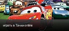 играть в Тачки online