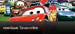 новейшие Тачки online